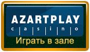 Играть в казино AZARTPLAY!