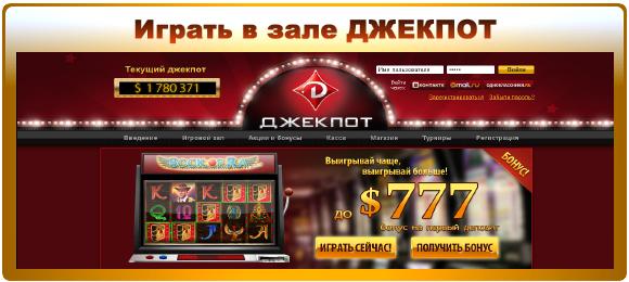 Играть онлайн в интернет казино ДЖЕКПОТ