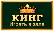 Играть в казино Корона!