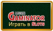 Играть в зале Gaminatorslots!