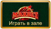 Играть в зале Максбет!