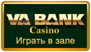 Играть в казино Ва Банк!