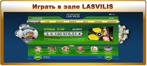 Играть онлайн в казино LASVILIS