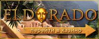 eldorado_casino