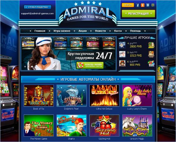 Играть онлайн игровые автоматы адмиралы прохождение фоллаут нью вегас приглашение в казино сьера мадье