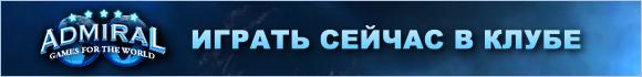 Admiral-games_igrat_online