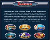 Gaminator-info