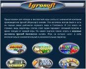 igrosoft-info