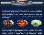 mega-jack-info
